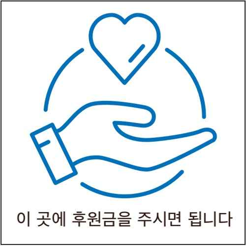 Donate LM kr
