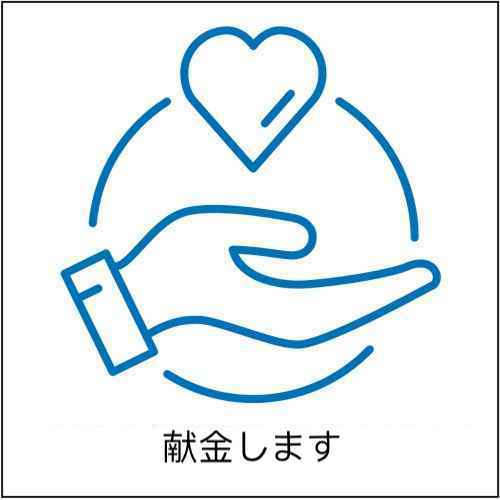 Donate-Japan-500w-500h
